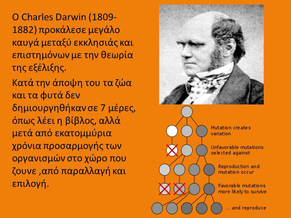Ο Charles Darwin (1809-1882) προκάλεσε μεγάλο καυγά μεταξύ εκκλησιάς και επιστημόνων με την θεωρία της εξέλιξης.