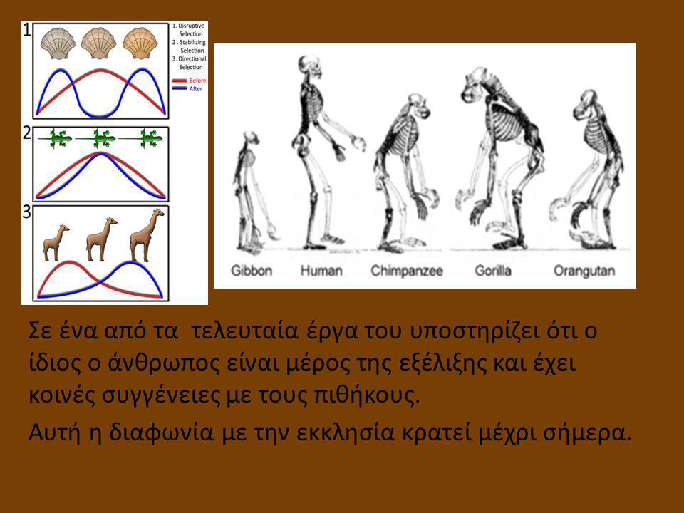 Σε ένα από τα τελευταία έργα του υποστηρίζει ότι ο ίδιος ο άνθρωπος είναι μέρος της εξέλιξης και έχει κοινές συγγένειες με τους πιθήκους.