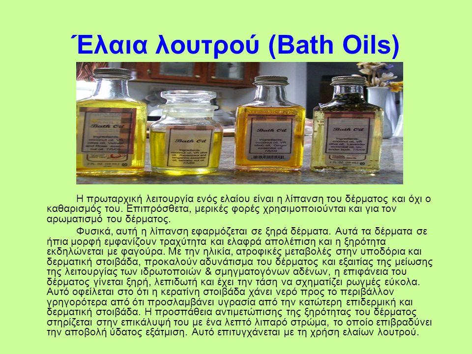Έλαια λουτρού (Bath Oils)