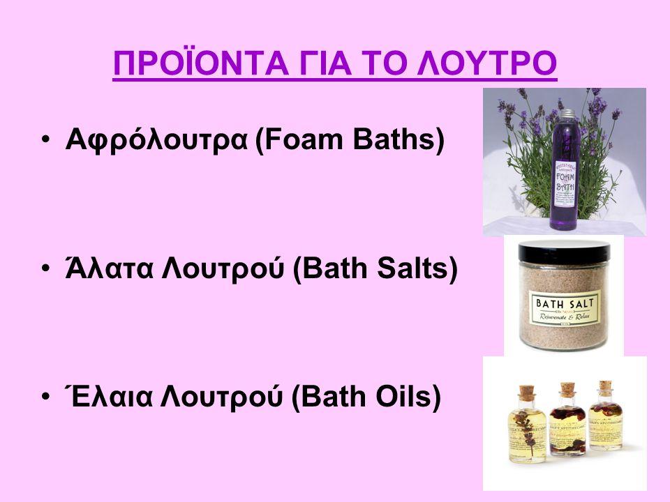 ΠΡΟΪΟΝΤΑ ΓΙΑ ΤΟ ΛΟΥΤΡΟ Αφρόλουτρα (Foam Baths)