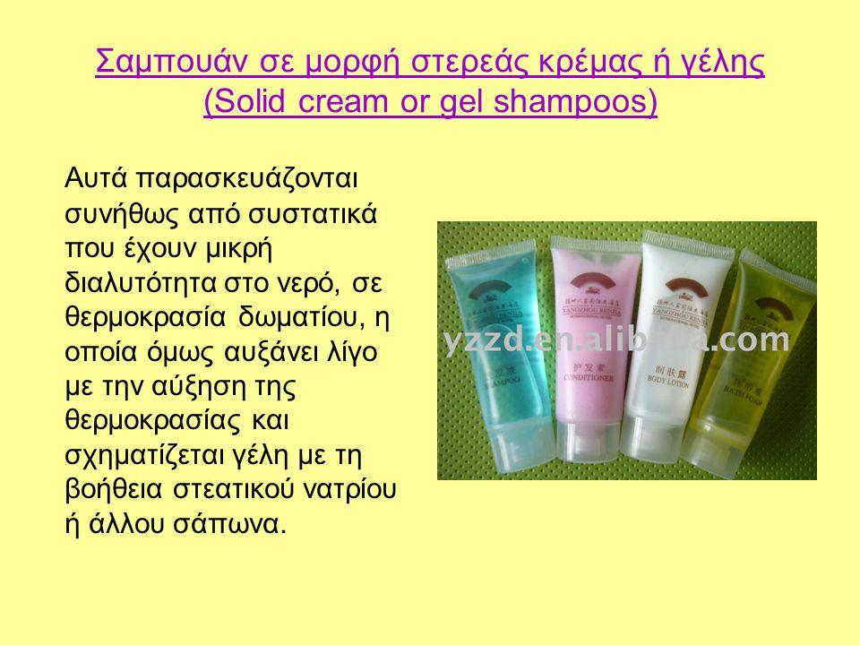 Σαμπουάν σε μορφή στερεάς κρέμας ή γέλης (Solid cream or gel shampoos)