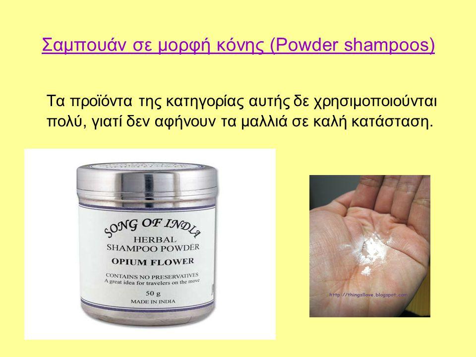Σαμπουάν σε μορφή κόνης (Powder shampoos)