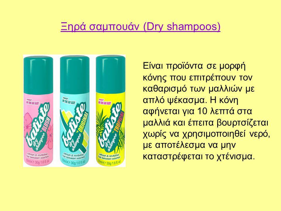 Ξηρά σαμπουάν (Dry shampoos)