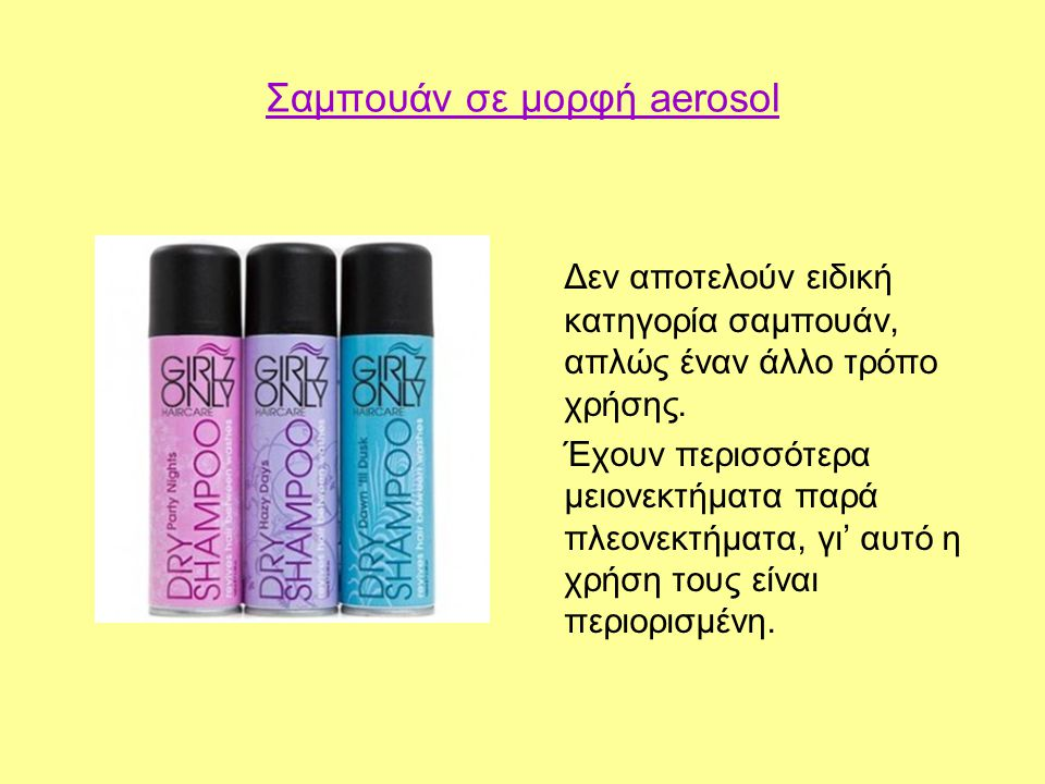 Σαμπουάν σε μορφή aerosol