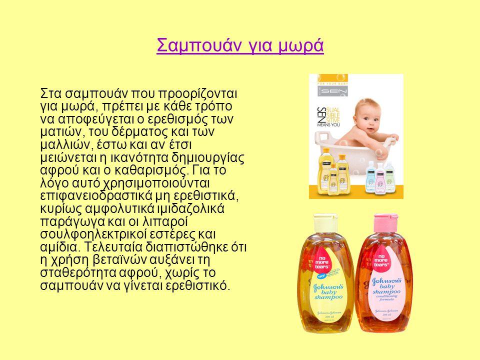 Σαμπουάν για μωρά