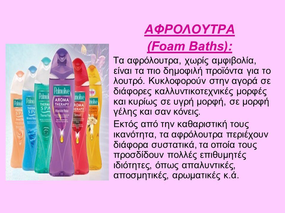 ΑΦΡΟΛΟΥΤΡΑ (Foam Baths):