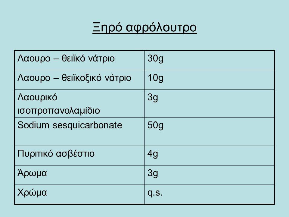 Ξηρό αφρόλουτρο Λαουρο – θειϊκό νάτριο 30g Λαουρο – θειϊκοξικό νάτριο