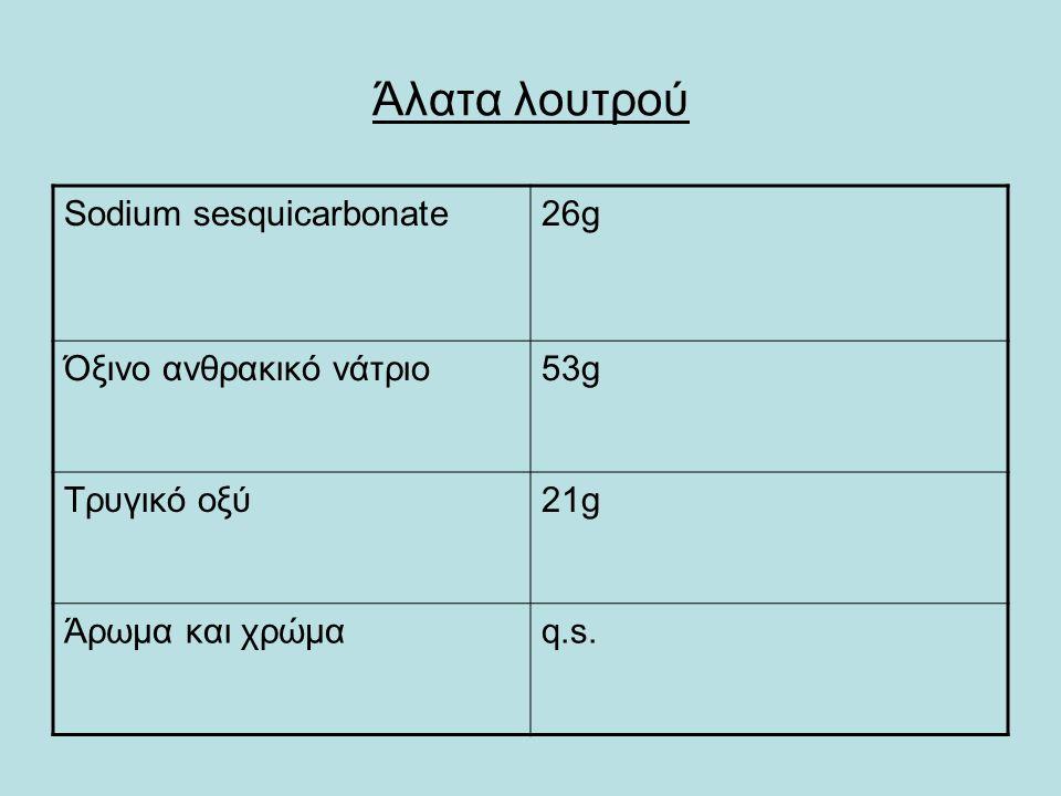 Άλατα λουτρού Sodium sesquicarbonate 26g Όξινο ανθρακικό νάτριο 53g