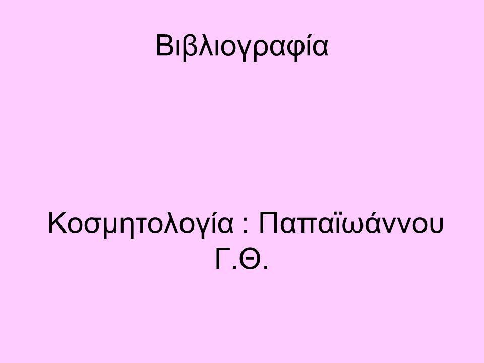 Βιβλιογραφία Κοσμητολογία : Παπαϊωάννου Γ.Θ.