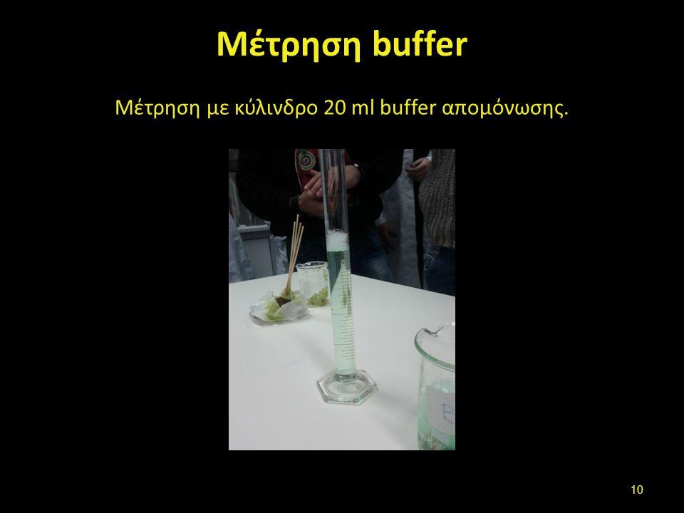 Ανάμειξη με το buffer