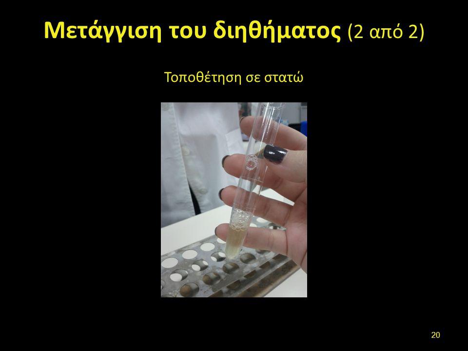 Ενστάλαξη αιθυλικής αλκοόλης (1 από 3)