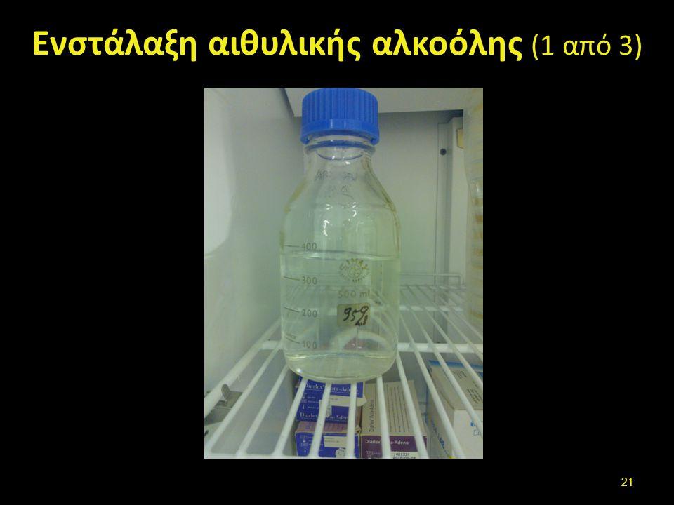 Ενστάλαξη αιθυλικής αλκοόλης (2 από 3)