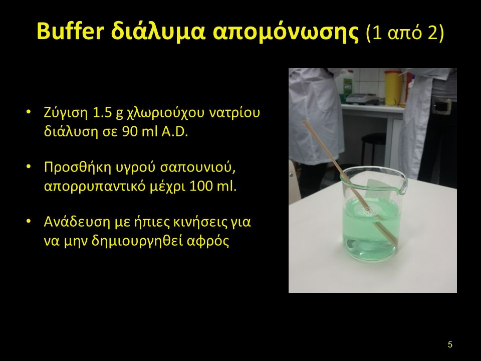 Buffer διάλυμα απομόνωσης (2 από 2)