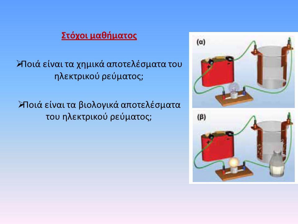 Ποιά είναι τα χημικά αποτελέσματα του ηλεκτρικού ρεύματος;
