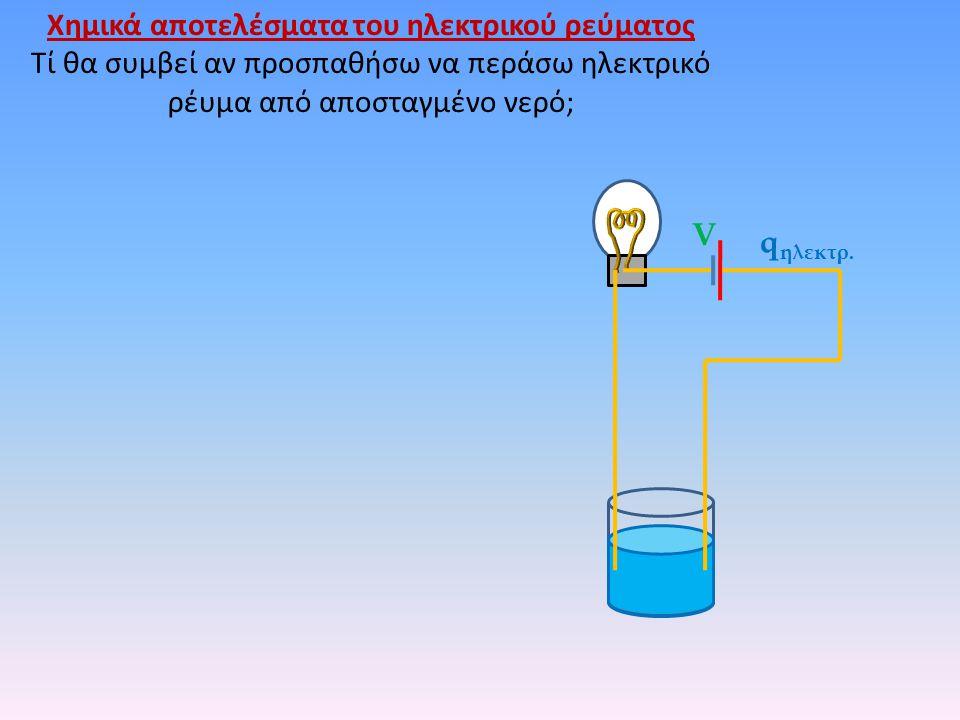 Χημικά αποτελέσματα του ηλεκτρικού ρεύματος