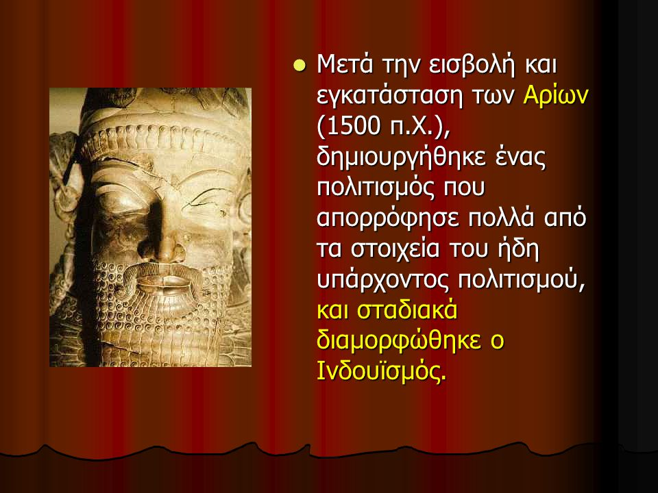 Μετά την εισβολή και εγκατάσταση των Αρίων (1500 π. Χ