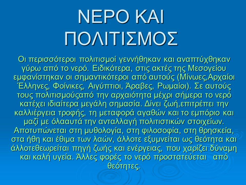 ΝΕΡΟ ΚΑΙ ΠΟΛΙΤΙΣΜΟΣ