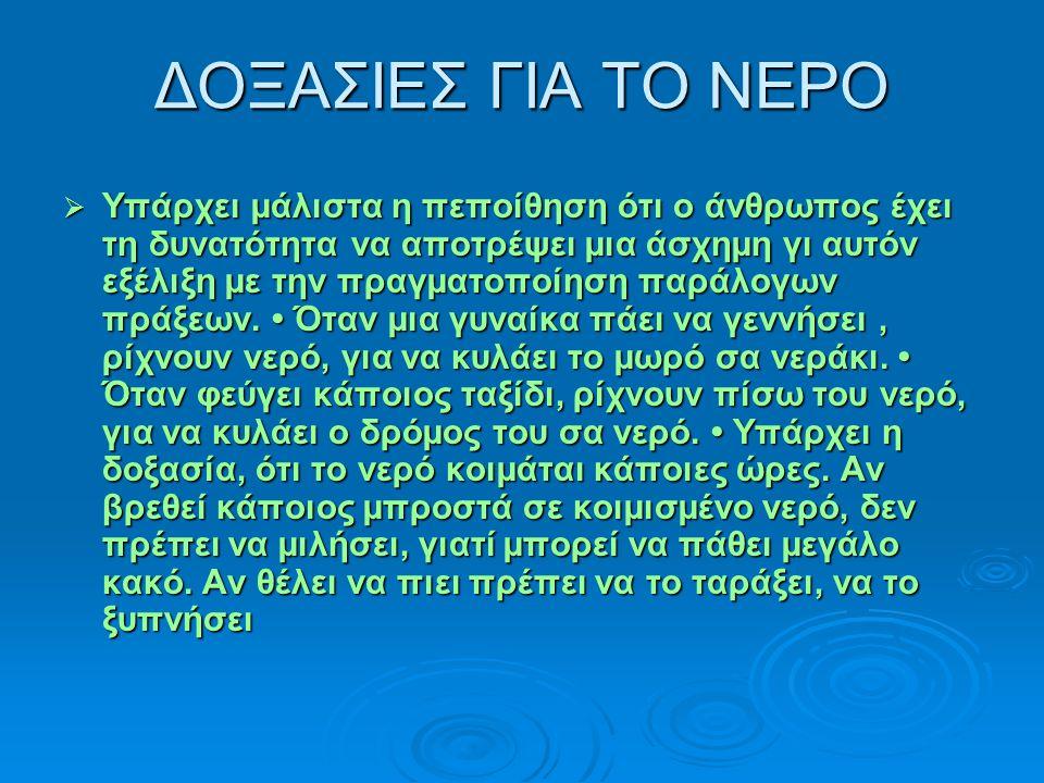 ΔΟΞΑΣΙΕΣ ΓΙΑ ΤΟ ΝΕΡΟ