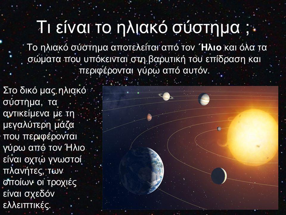 Τι είναι το ηλιακό σύστημα ;