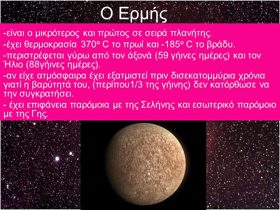 Ο Ερμής -είναι ο μικρότερος και πρώτος σε σειρά πλανήτης.