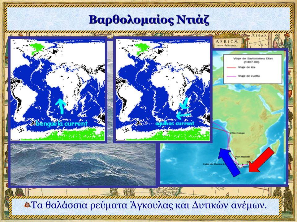 Τα θαλάσσια ρεύματα Άγκουλας και Δυτικών ανέμων.