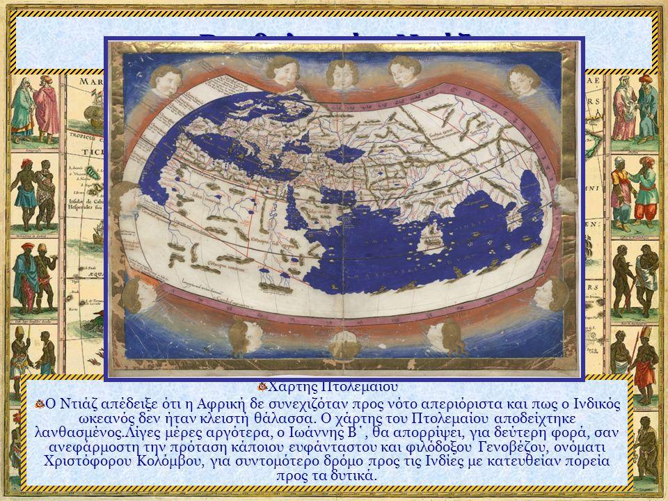 Βαρθολομαίος Ντιάζ Χάρτης Πτολεμαίου