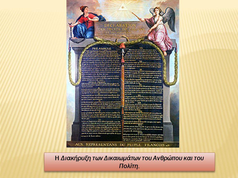 Η Διακήρυξη των Δικαιωμάτων του Ανθρώπου και του Πολίτη.