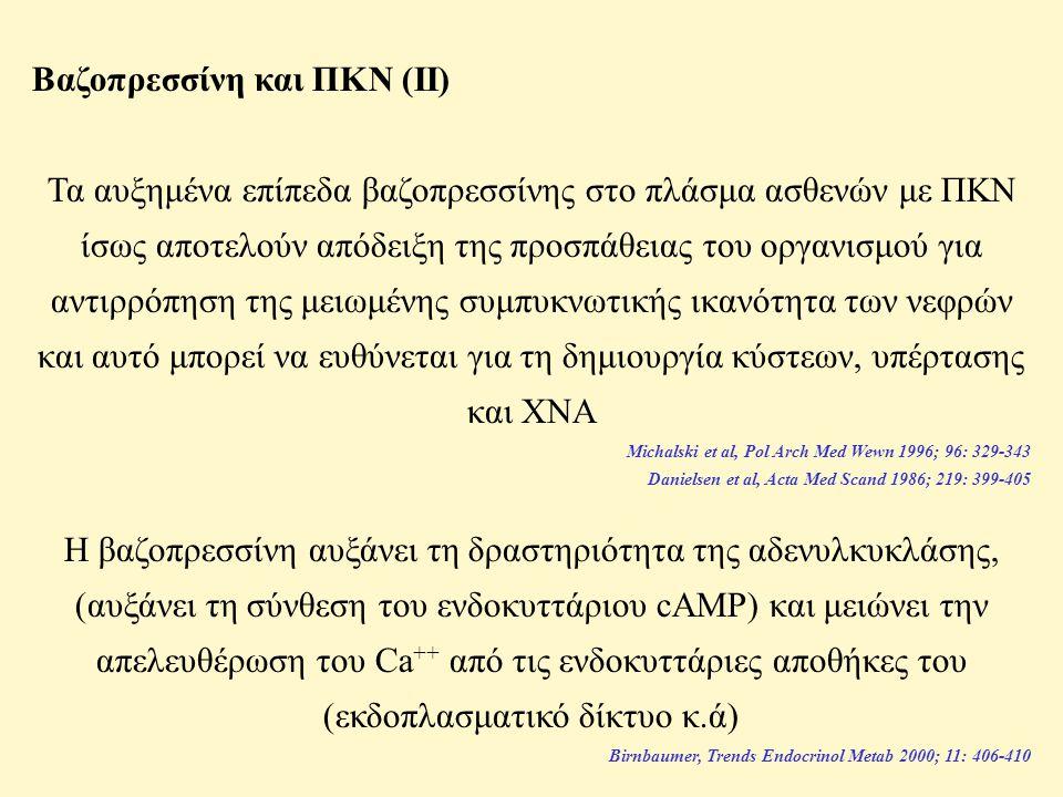 Βαζοπρεσσίνη και ΠΚΝ (ΙΙ)