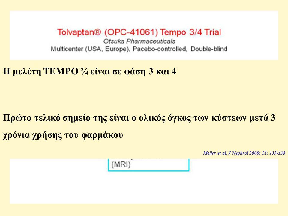 Η μελέτη TEMPO ¾ είναι σε φάση 3 και 4