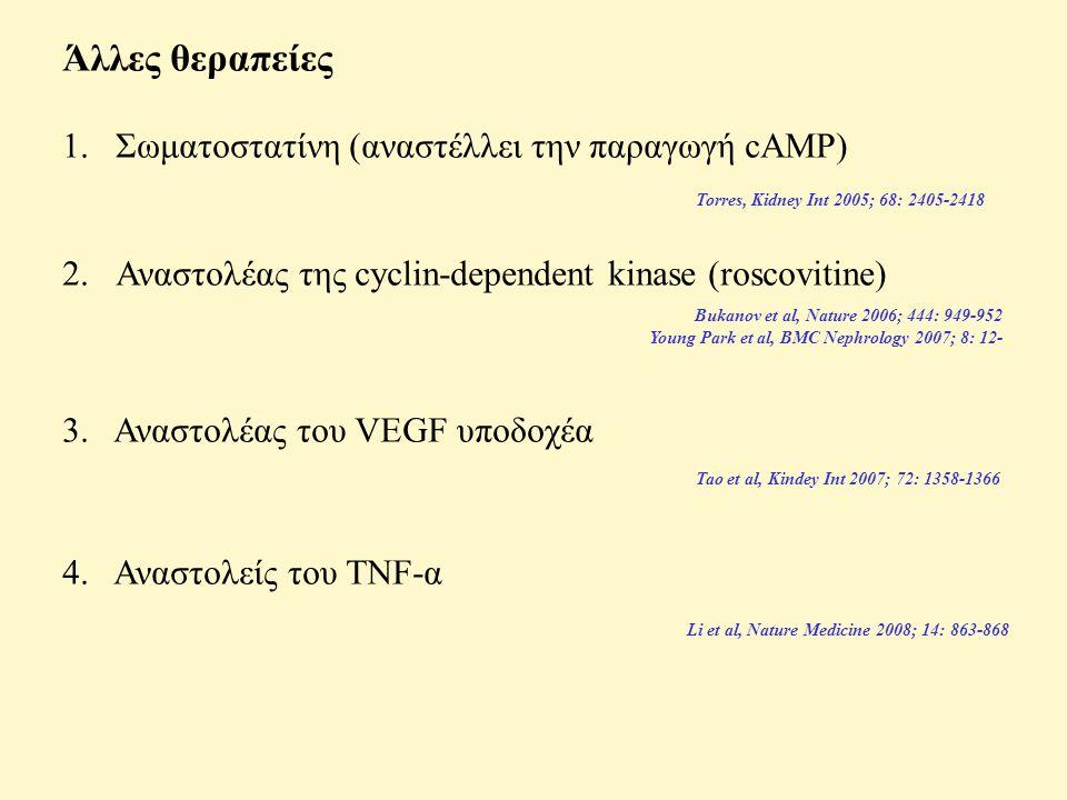Άλλες θεραπείες Σωματοστατίνη (αναστέλλει την παραγωγή cAMP)