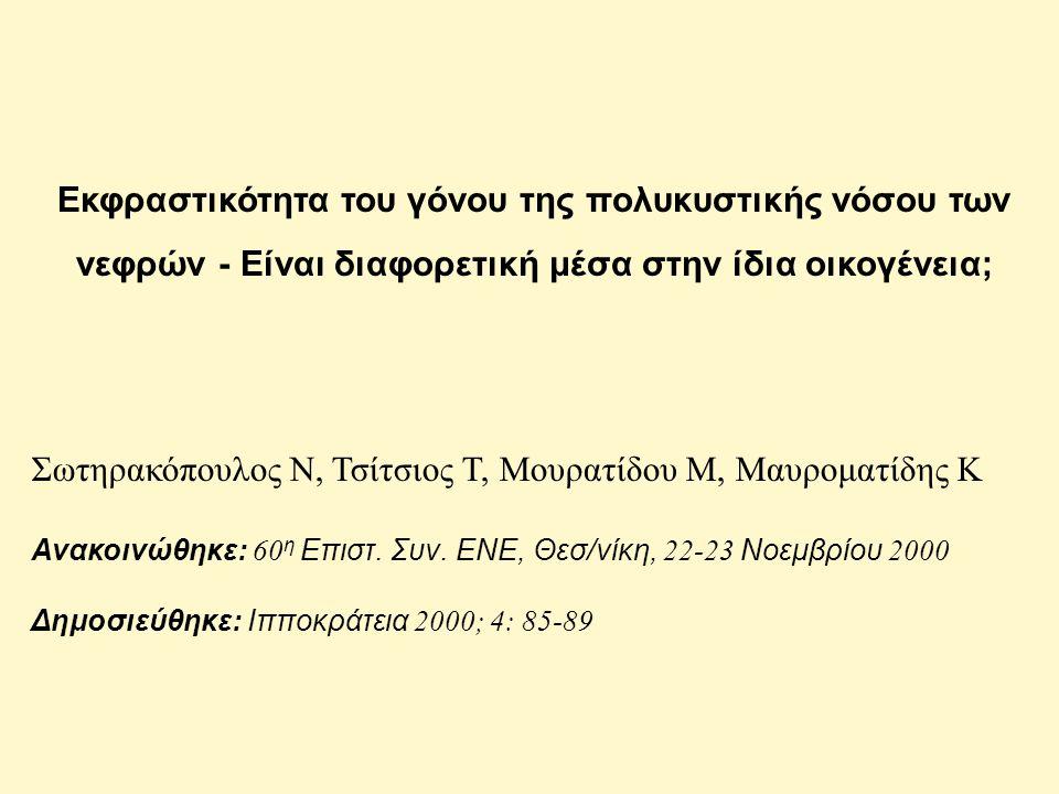 Σωτηρακόπουλος Ν, Τσίτσιος Τ, Μουρατίδου Μ, Μαυροματίδης Κ