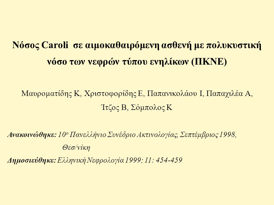 Μαυροματίδης Κ, Χριστοφορίδης Ε, Παπανικολάου Ι, Παπαχιλέα Α,