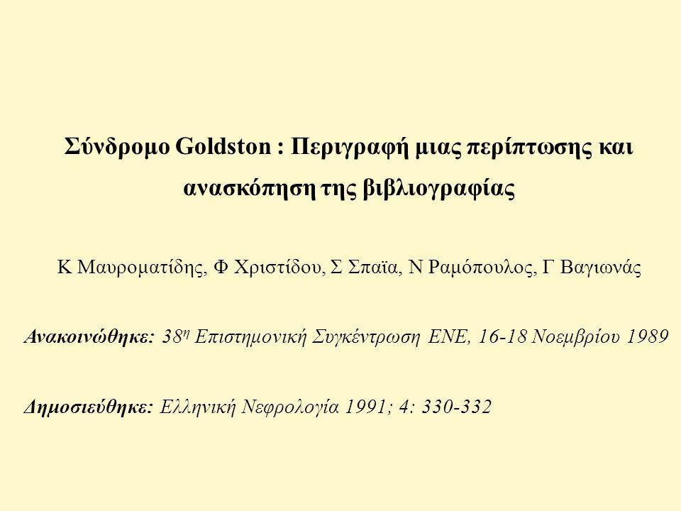 Κ Μαυροματίδης, Φ Χριστίδου, Σ Σπαϊα, Ν Ραμόπουλος, Γ Βαγιωνάς