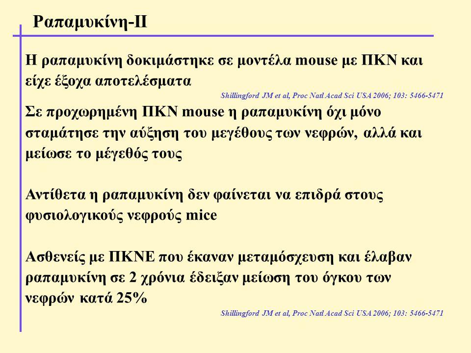 Ραπαμυκίνη-ΙΙ Η ραπαμυκίνη δοκιμάστηκε σε μοντέλα mouse με ΠΚΝ και είχε έξοχα αποτελέσματα.