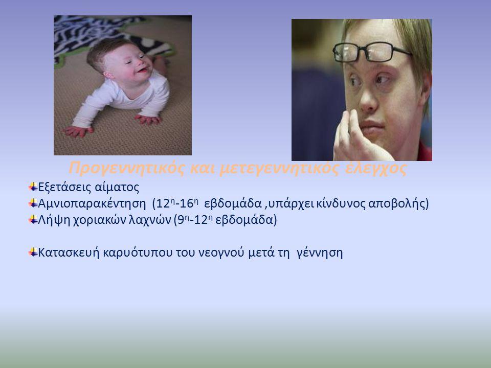 Προγεννητικός και μετεγεννητικός έλεγχος