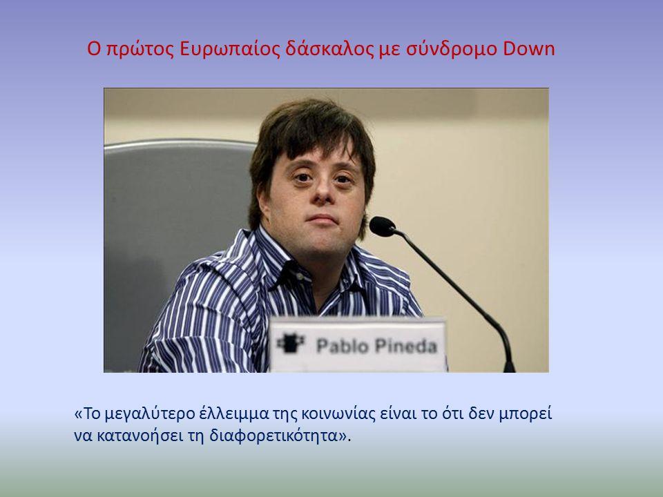 Ο πρώτος Ευρωπαίος δάσκαλος με σύνδρομο Down