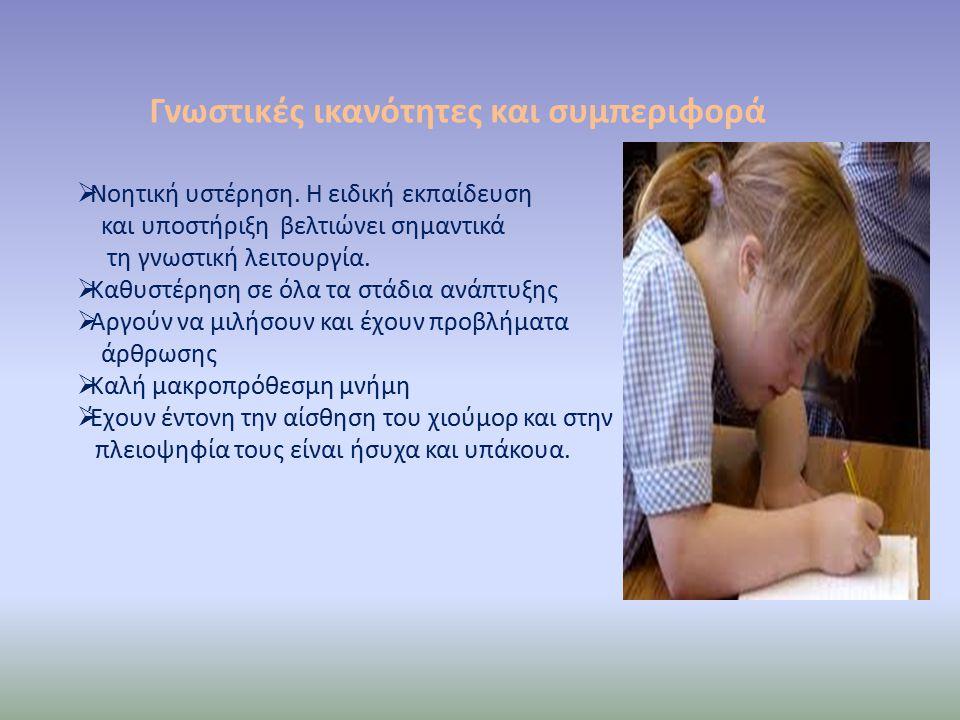 Γνωστικές ικανότητες και συμπεριφορά