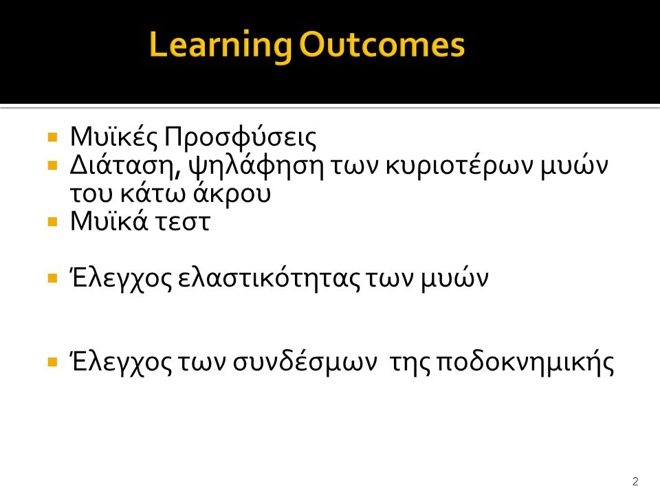 Learning Outcomes Μυϊκές Προσφύσεις