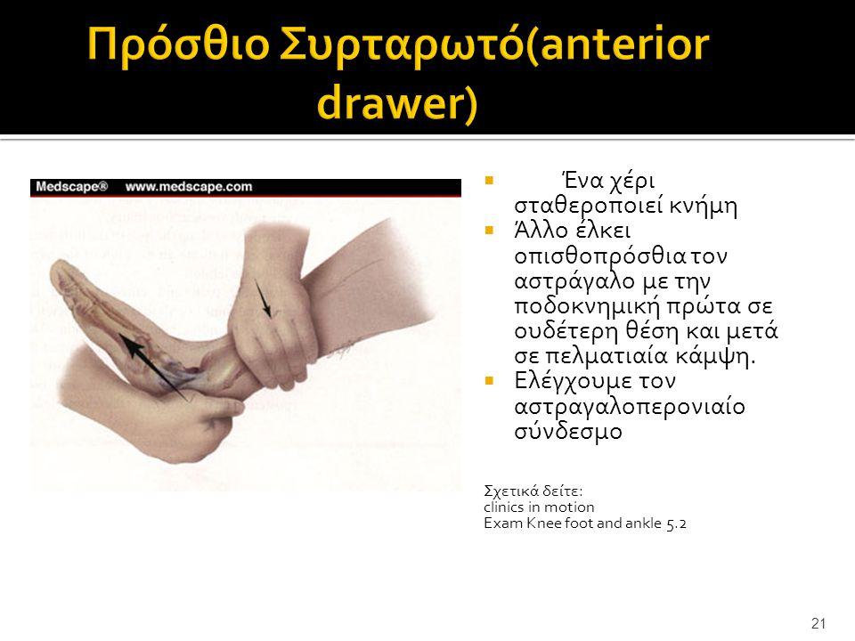 Πρόσθιο Συρταρωτό(anterior drawer)