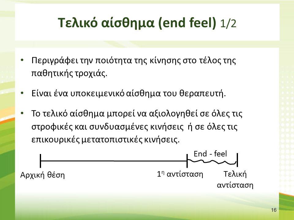 Τελικό αίσθημα (end feel) 2/2