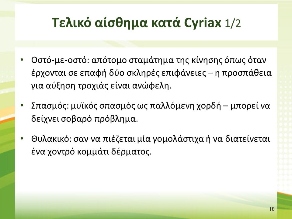 Τελικό αίσθημα κατά Cyriax 2/2