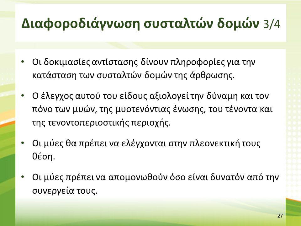 Διαφοροδιάγνωση συσταλτών δομών 4/4