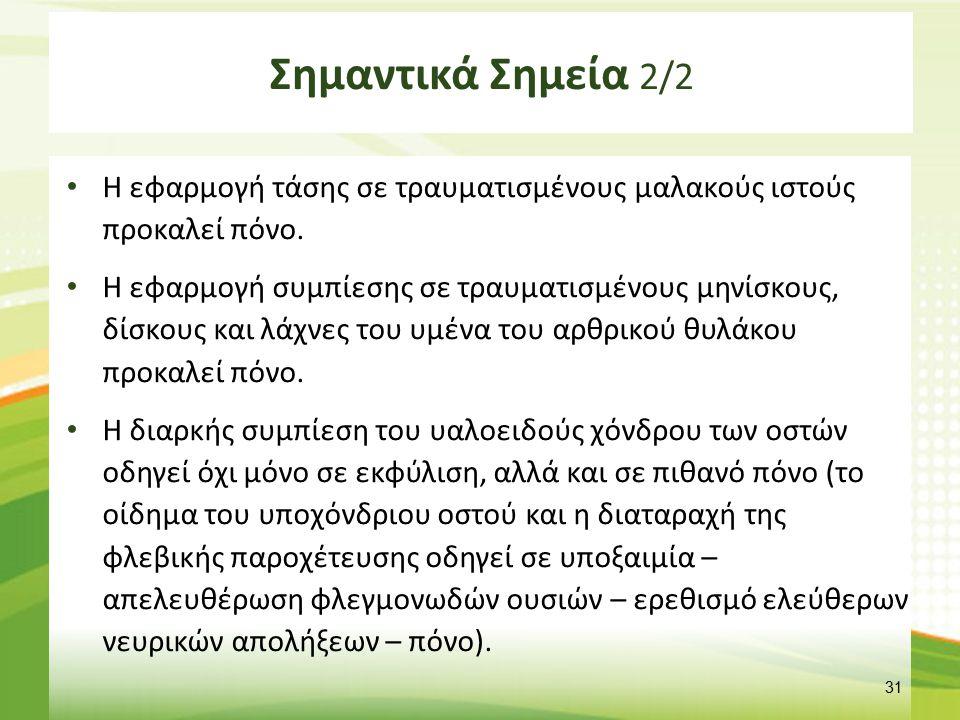 Περίληψη διαφοροδιάγνωσης 1/2