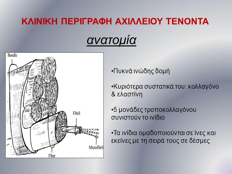 ΚΛΙΝΙΚΗ ΠΕΡΙΓΡΑΦΗ ΑΧΙΛΛΕΙΟΥ ΤENONTA