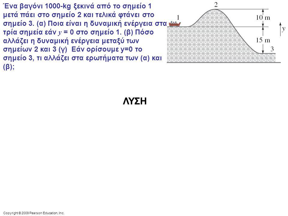 Ένα βαγόνι 1000-kg ξεκινά από το σημείο 1 μετά πάει στο σημείο 2 και τελικά φτάνει στο σημείο 3. (α) Ποια είναι η δυναμική ενέργεια στα τρία σημεία εάν y = 0 στο σημείο 1. (β) Πόσο αλλάζει η δυναμική ενέργεια μεταξύ των σημείων 2 και 3 (γ) Εάν ορίσουμε y=0 το σημείο 3, τι αλλάζει στα ερωτήματα των (α) και (β);