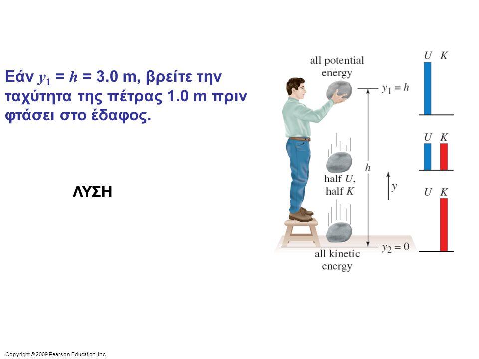 Εάν y1 = h = 3. 0 m, βρείτε την ταχύτητα της πέτρας 1
