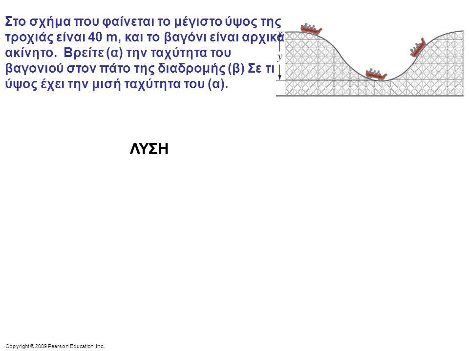 Στο σχήμα που φαίνεται το μέγιστο ύψος της τροχιάς είναι 40 m, και το βαγόνι είναι αρχικά ακίνητο. Βρείτε (α) την ταχύτητα του βαγονιού στον πάτο της διαδρομής (β) Σε τι ύψος έχει την μισή ταχύτητα του (α).