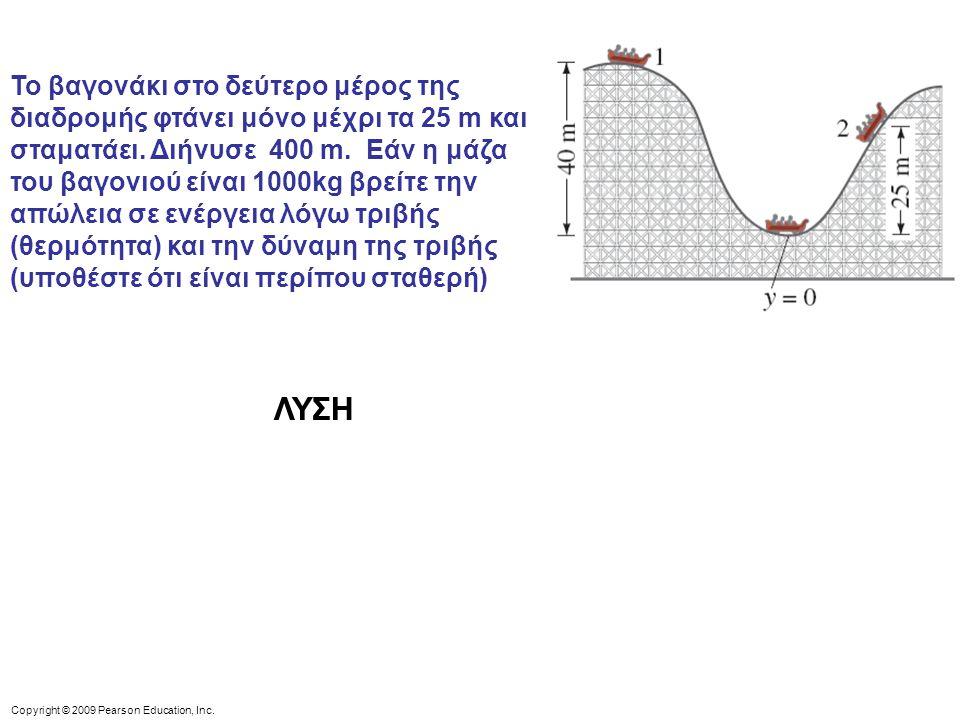 Το βαγονάκι στο δεύτερο μέρος της διαδρομής φτάνει μόνο μέχρι τα 25 m και σταματάει. Διήνυσε 400 m. Εάν η μάζα του βαγονιού είναι 1000kg βρείτε την απώλεια σε ενέργεια λόγω τριβής (θερμότητα) και την δύναμη της τριβής (υποθέστε ότι είναι περίπου σταθερή)