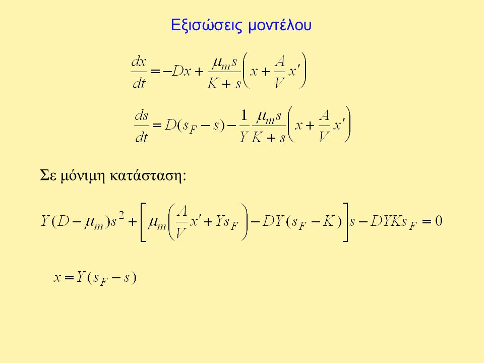 Εξισώσεις μοντέλου Σε μόνιμη κατάσταση: