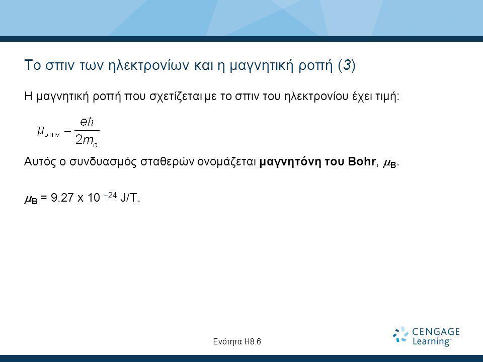 Το σπιν των ηλεκτρονίων και η μαγνητική ροπή (3)